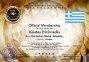 Greek-Evriviadis-dipl